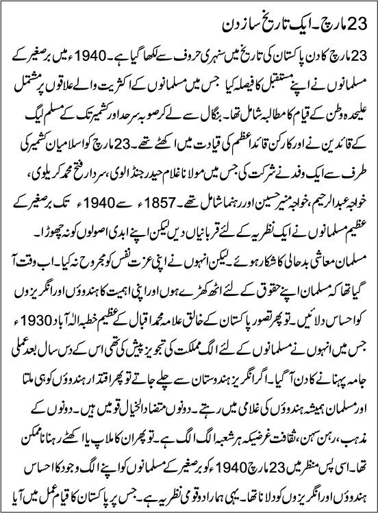 23 March Pakistan Day Essay Speech in Urdu – Paperpks