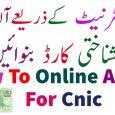 Multan Electric Power Company (MEPCO) Duplicate Bill Check