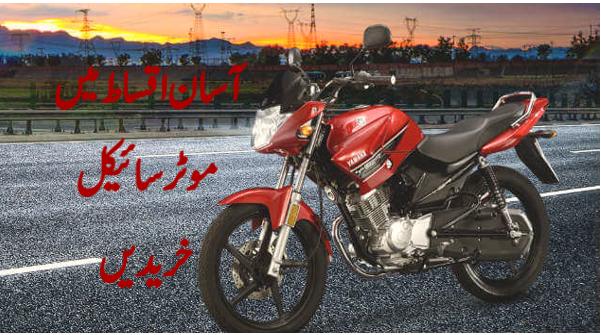 Bike Finance Scheme-Bike on easy instalments