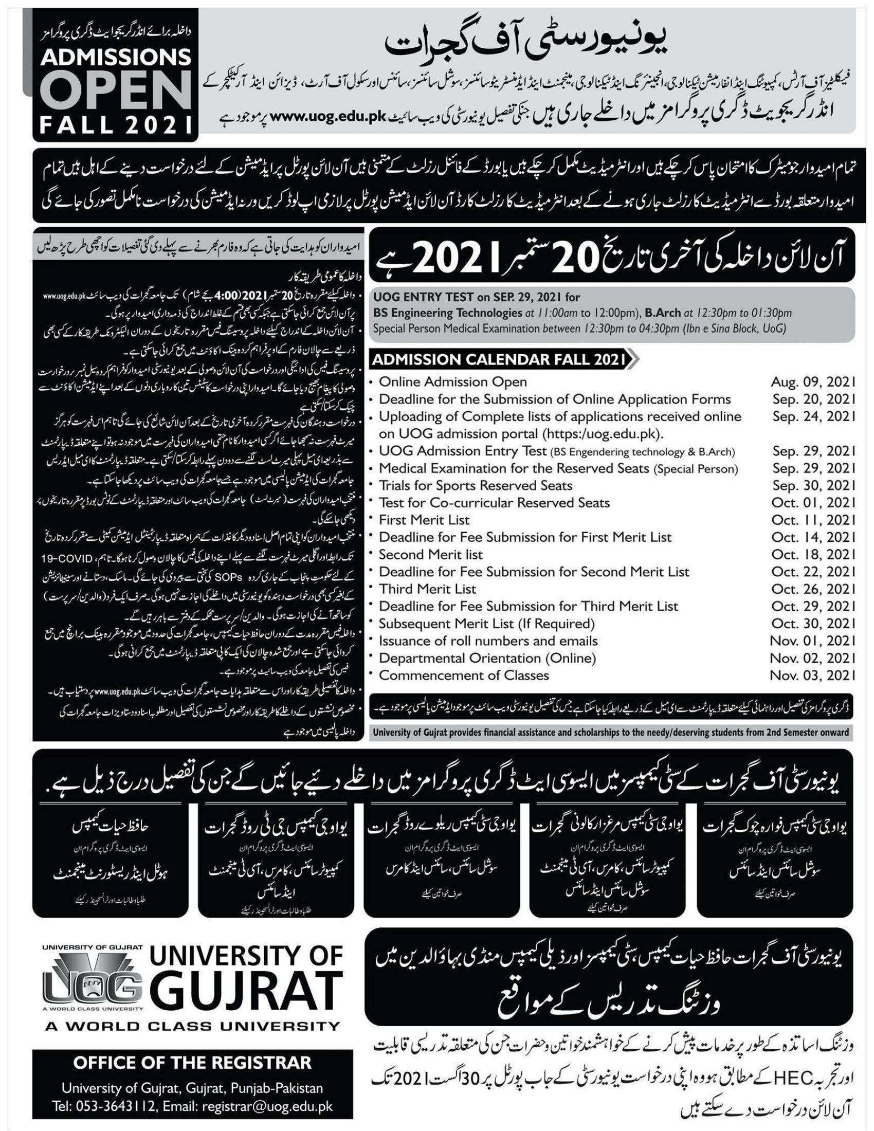 university of Gujrat admission